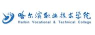 哈尔滨职业技术学院